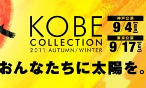kobe-collection-2011autumnwinter