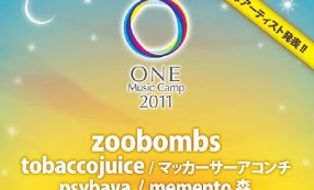 one-music-camp
